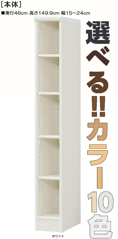 リビング隙間収納 高さ149.9cm幅15~24cm奥行46cmコミック収納 和室収納 幅1cm単位でオーダー 標準棚板家具 リビング隙間収納