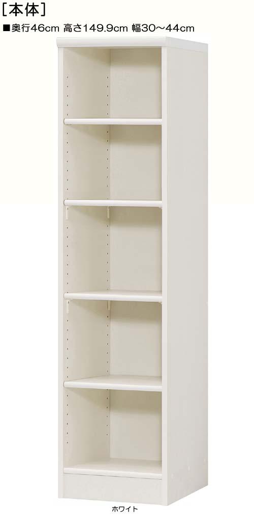 オーダー壁面収納 高さ149.9cm幅30~44cm奥行46cmDVDディスプレイ 客間収納 幅を1cm単位でご指定 標準棚板家具 オーダー壁面収納