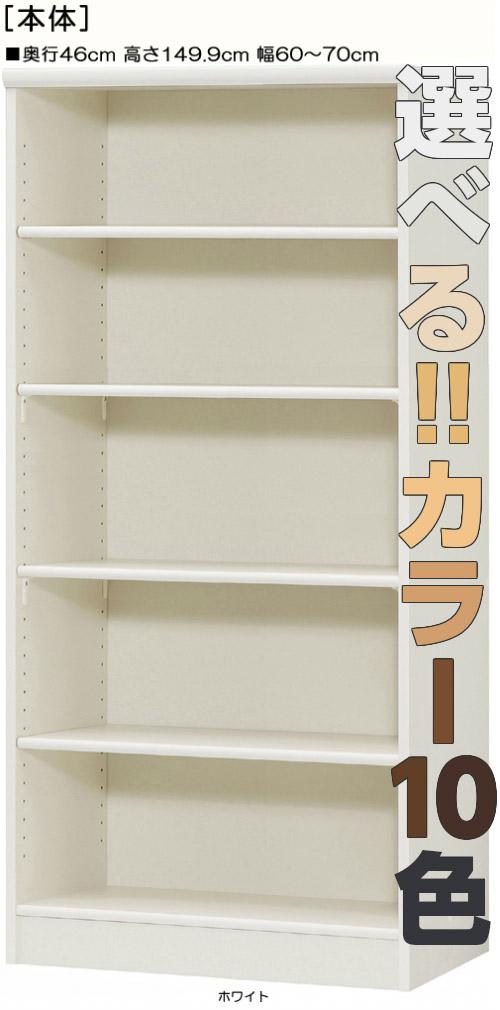 オーダー壁面収納 高さ149.9cm幅60~70cm奥行46cmコミック収納 ロビーラック 幅1cm単位でオーダー 標準棚板棚 オーダー壁面収納