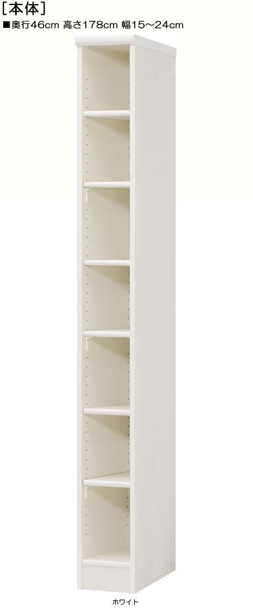 リビング隙間収納 高さ178cm幅15~24cm奥行46cmDVDディスプレイ 応接間本棚 幅を1cm単位でご指定 標準棚板収納 リビング隙間収納