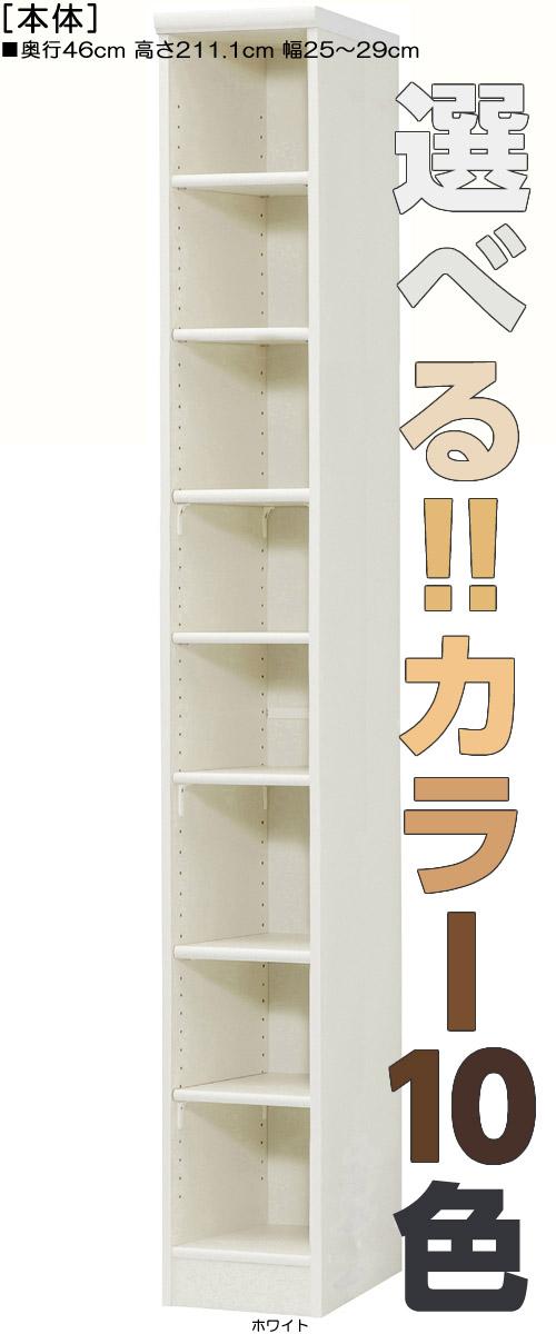 【期間限定ポイント5倍 8/20まで】リビング隙間収納 高さ211.1cm幅25~29cm奥行46cmDVDディスプレイ 図書室ディスプレイ 幅オーダー1cm単位 標準棚板