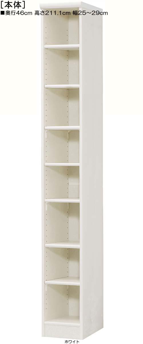 リビング隙間収納 高さ211.1cm幅25~29cm奥行46cmDVDディスプレイ 応接間家具 コーナースペースに 標準棚板ディスプレイ リビング隙間収納