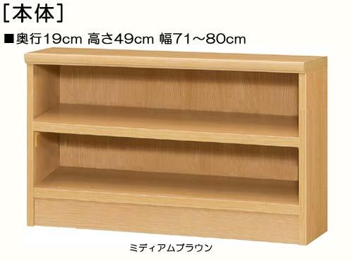 子供用本棚 高さ49cm幅71~80cm奥行19cm厚棚板(棚板厚み2.5cm)DVDディスプレイ キッチン家具 幅1cm単位でオーダー タフ棚板ディスプレイ 子供用本棚
