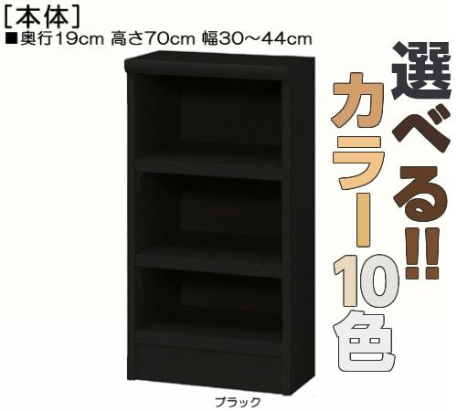 カウンター下収納 高さ70cm幅30~44cm奥行19cm厚棚板(棚板厚み2.5cm)DVDディスプレイ 寝室ラック 幅1cm単位でオーダー たゆみにくい棚板棚 カウンター下収納