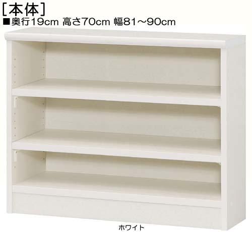 カウンター下収納 高さ70cm幅81~90cm奥行19cm厚棚板(棚板厚み2.5cm)DVDディスプレイ 屋根裏部屋ディスプレイ 幅1cm単位でオーダー 厚棚板ラック カウンター下収納