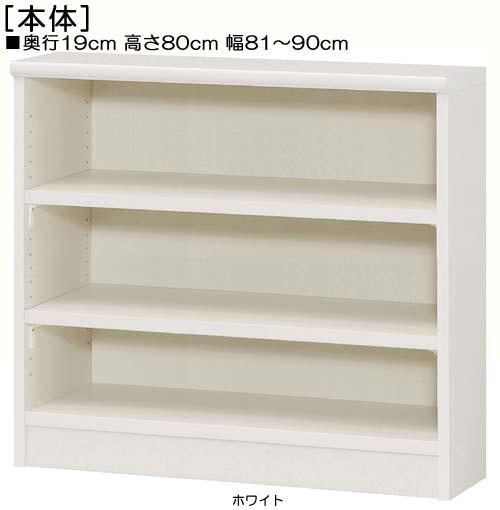 カウンター下収納 高さ80cm幅81~90cm奥行19cm厚棚板(棚板厚み2.5cm)DVDディスプレイ 応接間本棚 幅を1cm単位でご指定 たゆみにくい棚板収納 カウンター下収納