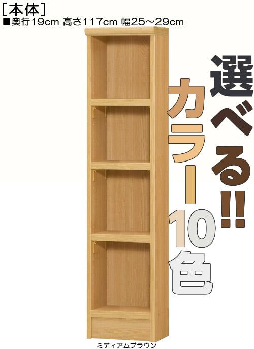 隙間本棚 高さ117cm幅25~29cm奥行19cm厚棚板(棚板厚み2.5cm)コミック収納 客間本棚 幅1cm単位でオーダー 丈夫な棚板収納 隙間本棚