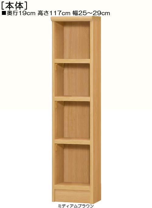 隙間本棚 高さ117cm幅25~29cm奥行19cm厚棚板(棚板厚み2.5cm)DVDディスプレイ 玄関本棚 どこでも本棚 隙間本棚 タフ棚板収納 隙間本棚