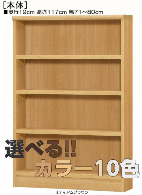 【期間限定ポイント5倍 8/13まで】オーダー本棚 高さ117cm幅71~80cm奥行19cm厚棚板(耐荷重30Kg)DVDディスプレイ 図書室ディスプレイ 幅1cm単位でオーダー タフ棚板ラック