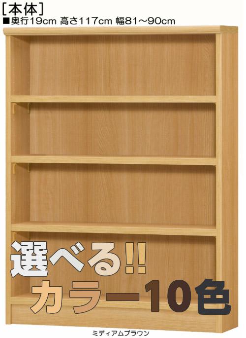 【期間限定ポイント5倍 8/4まで】オーダー本棚 高さ117cm幅81~90cm奥行19cm厚棚板(耐荷重30Kg)DVDディスプレイ 寝室家具 幅を1cm単位でご指定 厚棚板ディスプレイ