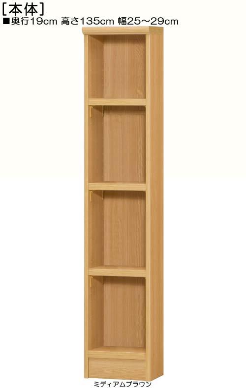 すきま本棚 高さ135cm幅25~29cm奥行19cm厚棚板(棚板厚み2.5cm)DVDディスプレイ キッチン家具 幅1cm単位でオーダー タフ棚板ディスプレイ すきま本棚