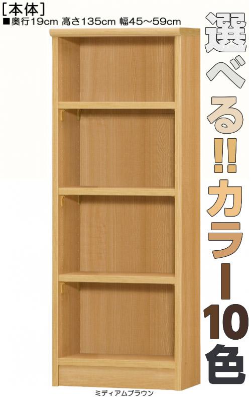 【期間限定ポイント5倍 8/23まで】オーダー書棚 高さ135cm幅45~59cm奥行19cm厚棚板(耐荷重30Kg)DVDディスプレイ 居間収納 幅1cm単位でオーダー たゆみにくい棚板ラック