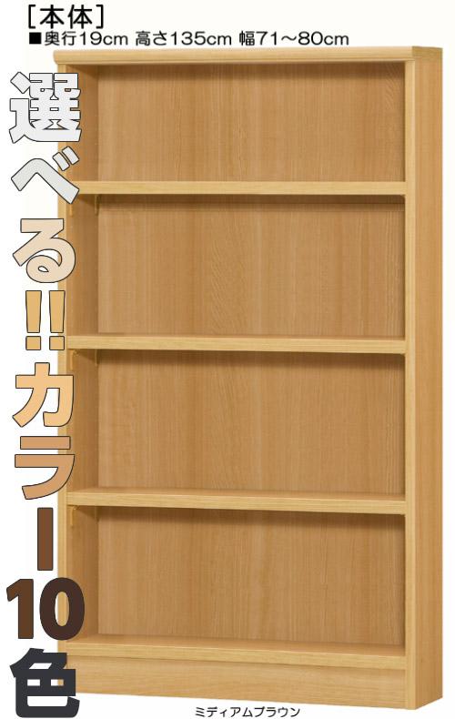 【期間限定ポイント5倍 8/10まで】オーダー書棚 高さ135cm幅71~80cm奥行19cm厚棚板(耐荷重30Kg)DVDディスプレイ 図書コーナーラック 幅を1cm単位でご指定 丈夫な棚板シェルフ