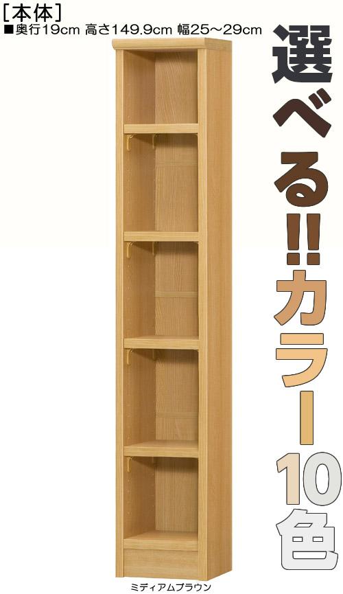 すきま本棚 高さ149.9cm幅25~29cm奥行19cm厚棚板(耐荷重30Kg)コミック収納 玄関収納 幅1cm指定すきま本棚 丈夫な棚板ラック すきま本棚