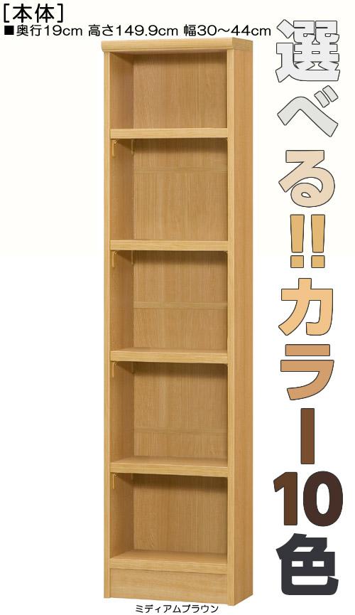【期間限定ポイント5倍 8/16まで】オーダー書棚 高さ149.9cm幅30~44cm奥行19cm厚棚板(耐荷重30Kg)DVDディスプレイ 寝室ラック 幅オーダー1cm単位 丈夫な棚板棚