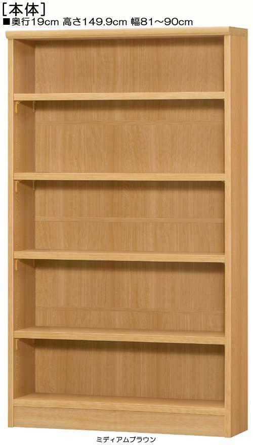 オーダー書棚 高さ149.9cm幅81~90cm奥行19cm厚棚板(棚板厚み2.5cm)DVDディスプレイ ベッドルーム収納 幅オーダー1cm単位 丈夫な棚板家具 オーダー書棚