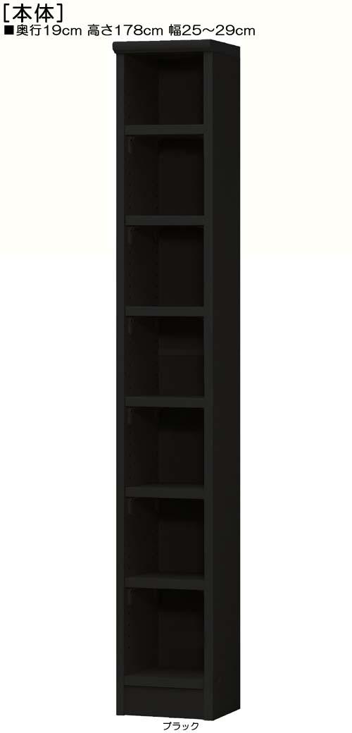 幅1cm単位でオーダーすきま本棚 特価 コミック CD用品を本棚 薄型ハイタイプコンパクト収納 すきま本棚 高さ178cm幅25~29cm奥行19cm厚棚板 タフ棚板ディスプレイ 棚板厚み2.5cm 幅を1cm単位でご指定 値下げ DVDディスプレイ 応接間家具