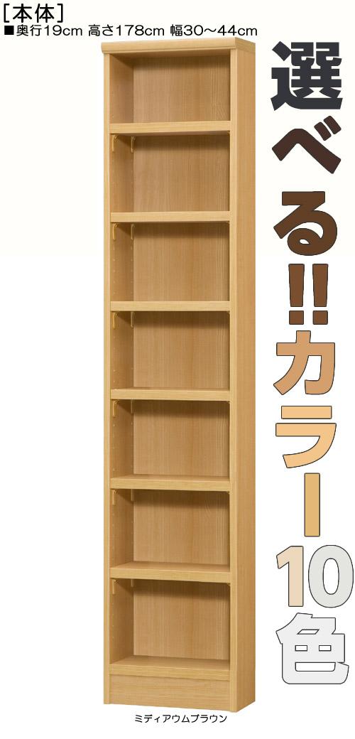 オーダー書庫 高さ178cm幅30~44cm奥行19cm厚棚板(耐荷重30Kg)コミック収納 ダイニングラック 幅を1cm単位でご指定 たゆみにくい棚板棚 オーダー書庫