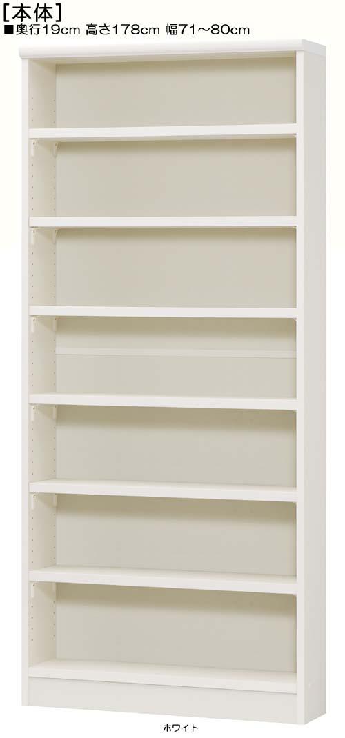オーダー書庫 高さ178cm幅71~80cm奥行19cm厚棚板(棚板厚み2.5cm)DVDディスプレイ 客室収納 幅オーダー1cm単位 丈夫な棚板家具 オーダー書庫