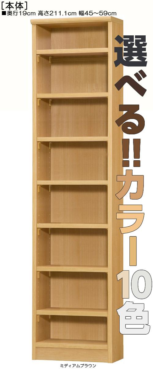 【期間限定ポイント6倍 9/1まで】壁面本棚 高さ211.1cm幅45~59cm奥行19cm厚棚板(耐荷重30Kg)DVDディスプレイ 客室シェルフ 幅を1cm単位でご指定 厚棚板本棚