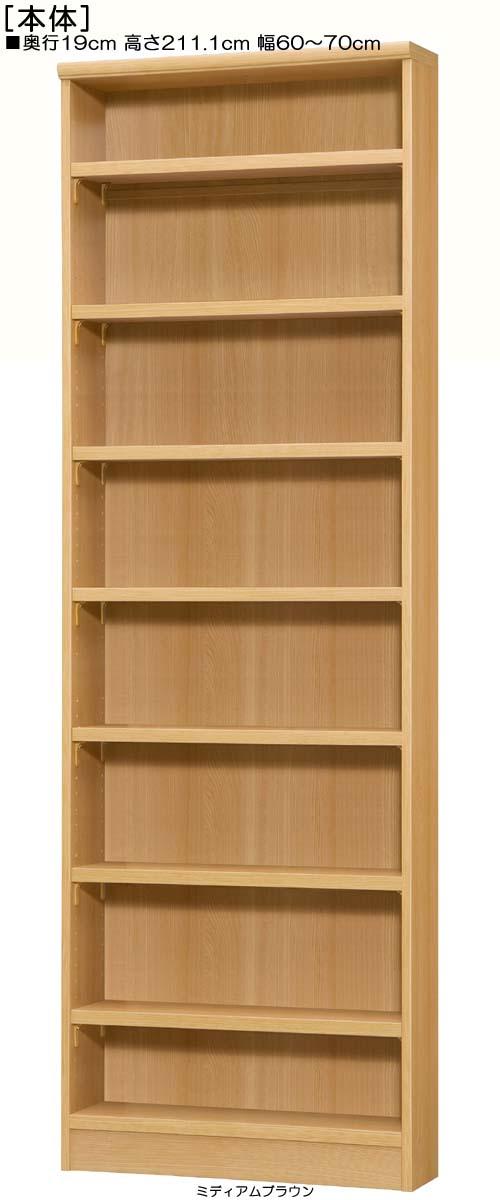 壁面本棚 高さ211.1cm幅60~70cm奥行19cm厚棚板(棚板厚み2.5cm)DVDディスプレイ 台所棚 幅を1cm単位でご指定 厚棚板ボード 壁面本棚