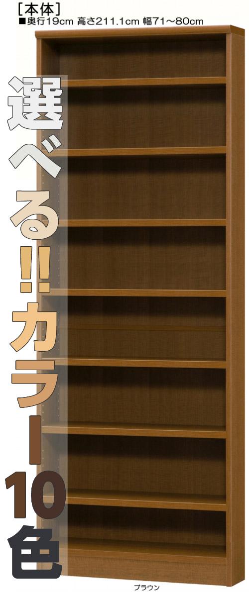 壁面本棚 高さ211.1cm幅71~80cm奥行19cm厚棚板(耐荷重30Kg)DVDディスプレイ トイレボード 幅を1cm単位でご指定 たゆみにくい棚板収納 壁面本棚