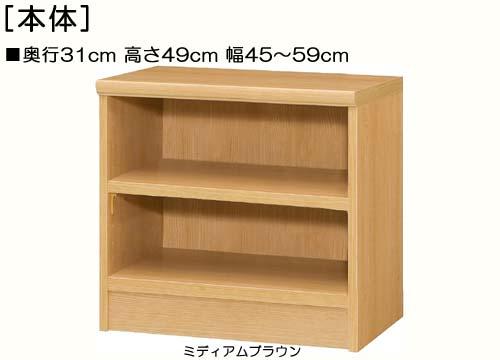 子供部屋本棚 高さ49cm幅45~59cm奥行31cm厚棚板(棚板厚み2.5cm)絵本ラック 勉強部屋ディスプレイ 幅を1cm単位でご指定 たゆみにくい棚板ラック 子供部屋本棚