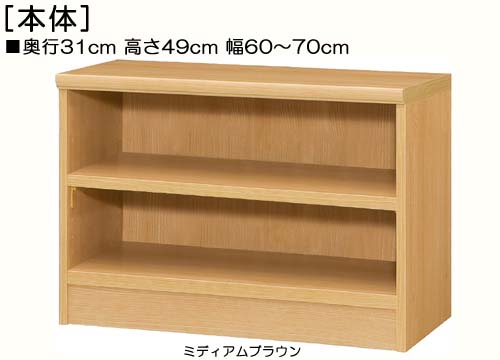 子供部屋本棚 高さ49cm幅60~70cm奥行31cm厚棚板(棚板厚み2.5cm)絵本ラック キッチン家具 幅1cm単位でオーダー 厚棚板ディスプレイ 子供部屋本棚