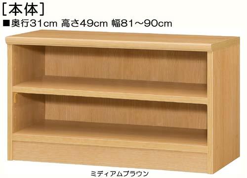 遊具棚 高さ49cm幅81~90cm奥行31cm厚棚板(棚板厚み2.5cm)絵本ラック 図書室シェルフ 幅1cm単位でオーダー たゆみにくい棚板本棚 遊具棚