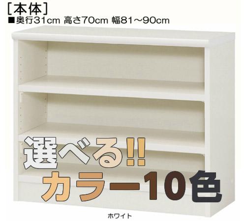 子供本棚 高さ70cm幅81~90cm奥行31cm厚棚板(耐荷重30Kg)コミック収納 屋根裏部屋本棚 幅オーダー1cm単位 たゆみにくい棚板収納 子供本棚
