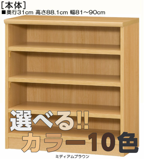【期間限定ポイント6倍 12/5まで】壁面本棚 高さ88.1cm幅81~90cm奥行31cm厚棚板(耐荷重30Kg)DVDディスプレイ キッチンボード 幅1cm単位でオーダー たゆみにくい棚板収納