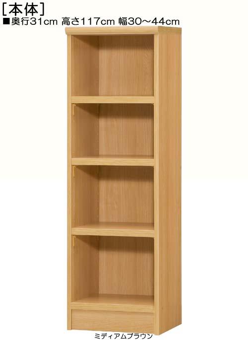 キッチン棚 高さ117cm幅30~44cm奥行31cm厚棚板(棚板厚み2.5cm)コミック収納 玄関シェルフ 幅1cm単位でオーダー 厚棚板本棚 キッチン棚