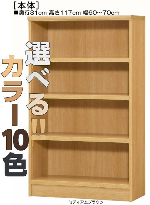 壁面本棚 高さ117cm幅60~70cm奥行31cm厚棚板(耐荷重30Kg)コミック収納 サニタリ収納 幅を1cm単位でご指定 丈夫な棚板ラック 壁面本棚