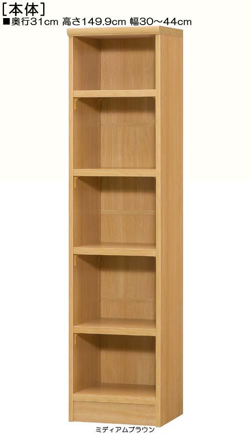 キッチン棚 高さ149.9cm幅30~44cm奥行31cm厚棚板(棚板厚み2.5cm)絵本ラック ランドリー収納 幅オーダー1cm単位 タフ棚板ラック キッチン棚