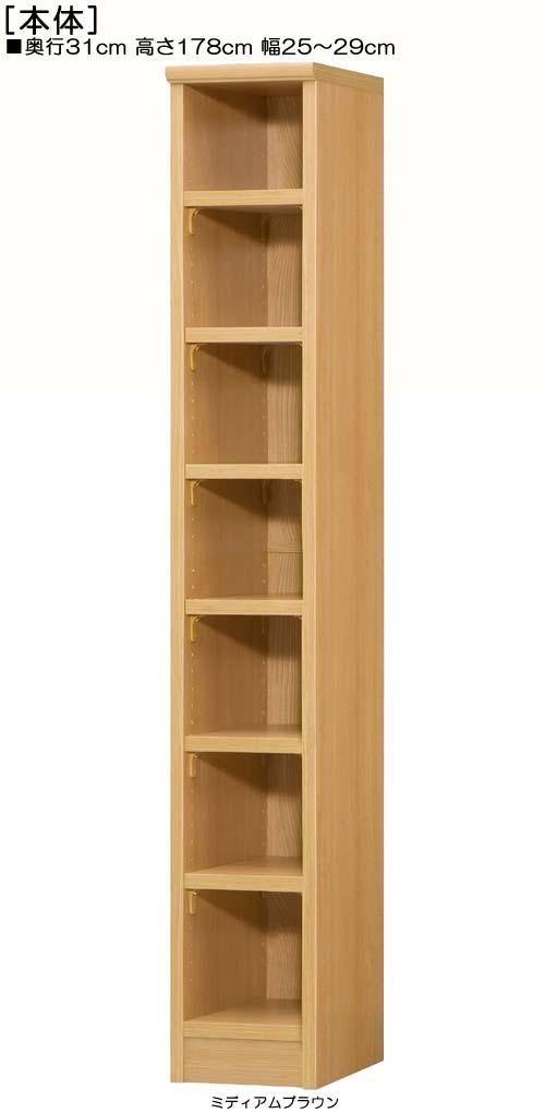 キッチン隙間収納 高さ178cm幅25~29cm奥行31cm厚棚板(棚板厚み2.5cm)絵本ラック 応接間ラック どこでも収納キッチン隙間収納 厚棚板シェルフ キッチン隙間収納