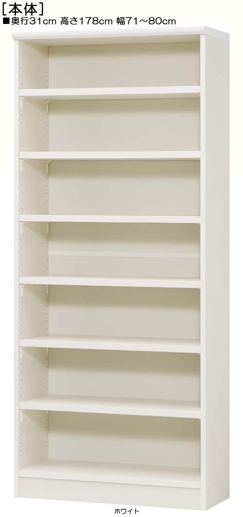 壁面本棚 高さ178cm幅71~80cm奥行31cm厚棚板(棚板厚み2.5cm)絵本ラック 納戸ボード 幅オーダー1cm単位 丈夫な棚板収納 壁面本棚