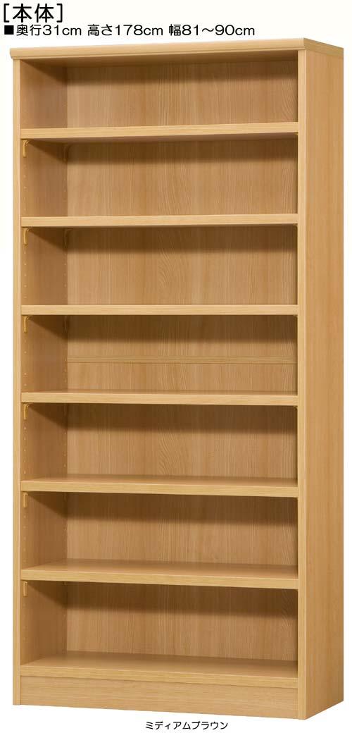 壁面本棚 高さ178cm幅81~90cm奥行31cm厚棚板(棚板厚み2.5cm)絵本ラック リビング家具 幅を1cm単位でご指定 丈夫な棚板ディスプレイ 壁面本棚