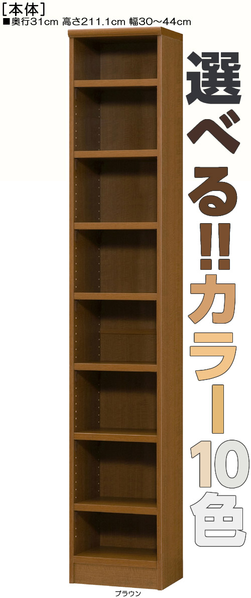 壁面書庫 高さ211.1cm幅30~44cm奥行31cm厚棚板(耐荷重30Kg)絵本ラック 和室ボード 幅オーダー1cm単位 丈夫な棚板収納 壁面書庫
