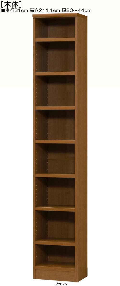 壁面書庫 高さ211.1cm幅30~44cm奥行31cm厚棚板(棚板厚み2.5cm)絵本ラック ベッドルームシェルフ 幅1cm単位でオーダー たゆみにくい棚板本棚 壁面書庫