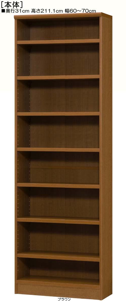 壁面書庫 高さ211.1cm幅60~70cm奥行31cm厚棚板(棚板厚み2.5cm)絵本ラック ロビーディスプレイ 幅を1cm単位でご指定 たゆみにくい棚板ラック 壁面書庫