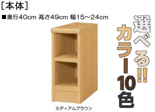 頑丈本箱 高さ49cm幅15~24cm奥行40cm厚棚板(耐荷重30Kg)コミック収納 塾ボード 幅を1cm単位でご指定 厚棚板収納 頑丈本箱