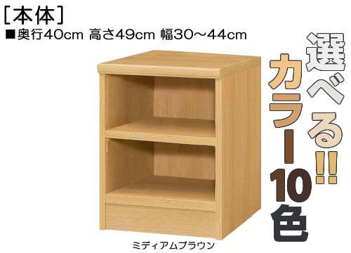 頑丈カラーボックス 高さ49cm幅30~44cm奥行40cm厚棚板(耐荷重30Kg)コミック収納 子供部屋ラック 幅1cm単位でオーダー たゆみにくい棚板棚 頑丈カラーボックス