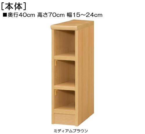 頑丈本箱 高さ70cm幅15~24cm奥行40cm厚棚板(棚板厚み2.5cm)絵本ラック キッチン本棚 幅を1cm単位でご指定 たゆみにくい棚板収納 頑丈本箱