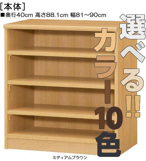 A4ファイル書庫 高さ88.1cm幅81~90cm奥行40cm厚棚板(棚板厚み2.5cm)コミック収納 納戸棚 幅を1cm単位でご指定 タフ棚板ボード A4ファイル書庫