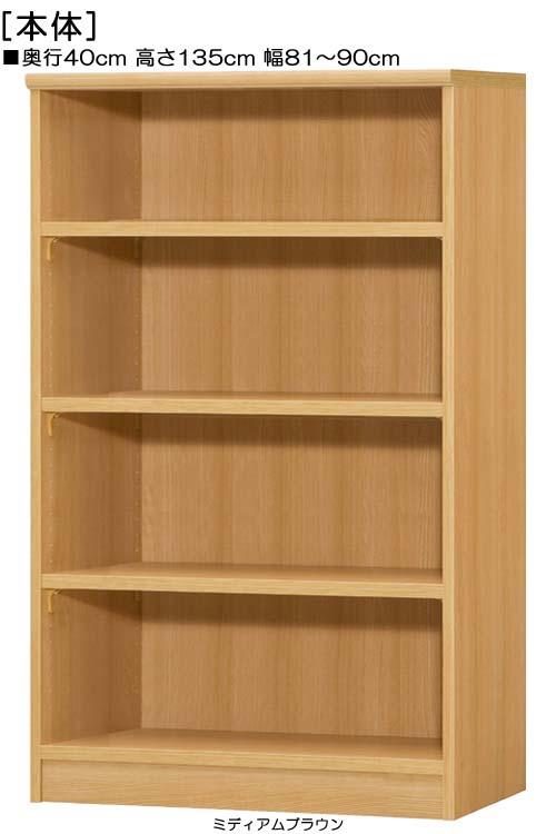 A4ファイル書庫 高さ135cm幅81~90cm奥行40cm厚棚板(棚板厚み2.5cm)コミック収納 子供部屋家具 幅1cm単位でオーダー 丈夫な棚板ディスプレイ A4ファイル書庫
