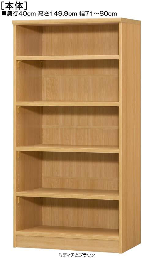 A4ファイル書庫 高さ149.9cm幅71~80cm奥行40cm厚棚板(棚板厚み2.5cm)絵本ラック 廊下シェルフ 幅を1cm単位でご指定 丈夫な棚板本棚 A4ファイル書庫