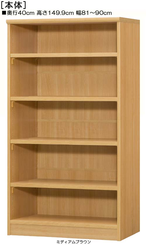 A4ファイル書庫 高さ149.9cm幅81~90cm奥行40cm厚棚板(棚板厚み2.5cm)絵本ラック 応接間ラック 幅1cm単位でオーダー たゆみにくい棚板シェルフ A4ファイル書庫