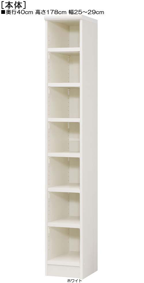ランドリー収納棚 高さ178cm幅25~29cm奥行40cm厚棚板(棚板厚み2.5cm)絵本ラック ベッドルーム収納 幅1cm単位でオーダー 厚棚板ラック ランドリー収納棚