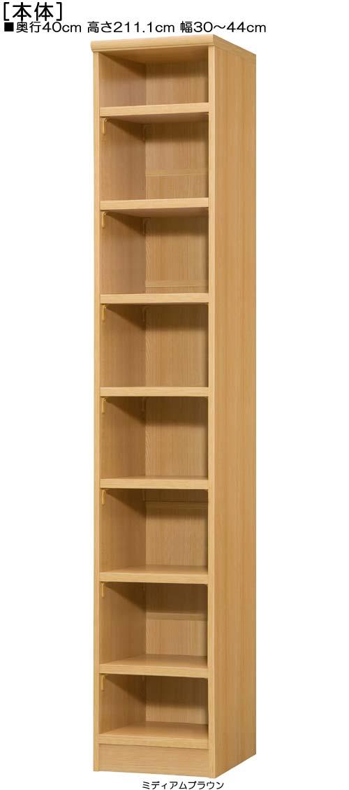厚棚板ラック 図書室収納 ランドリー収納棚 高さ211.1cm幅30~44cm奥行40cm厚棚板(棚板厚み2.5cm)絵本ラック 幅1cm単位でオーダー ランドリー収納棚