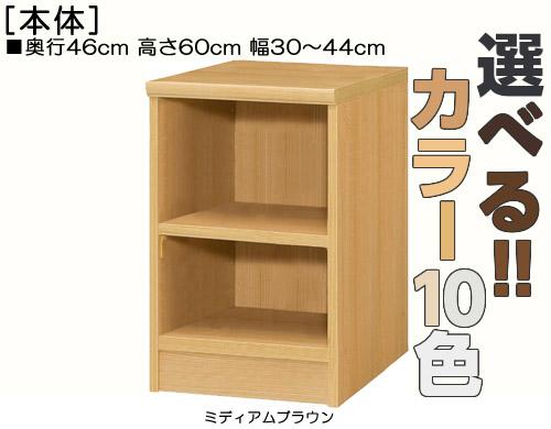 和室収納 高さ60cm幅30~44cm奥行46cm厚棚板(棚板厚み2.5cm)DVDディスプレイ ベッドルームディスプレイ 幅1cm単位でオーダー タフ棚板ラック 和室収納